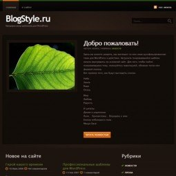 Тема WordPress Jungleland