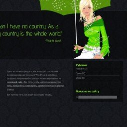 Женская тема Lady In Green