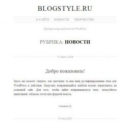Тема для блога Manifest