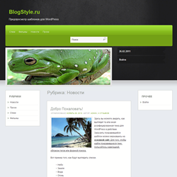 Тема WordPress Martin