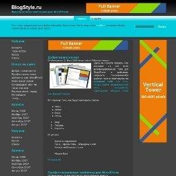 Тема WordPress в стиле Web 2.0