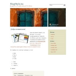 Шаблон WordPress Mediterranean