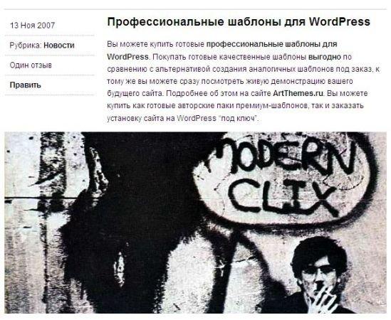 modern-clix-1