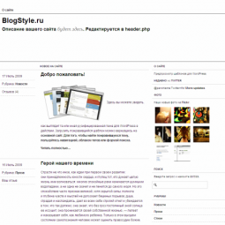 Тема WordPress Modern Clix