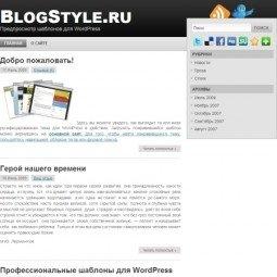 Тема WordPress Modern Style