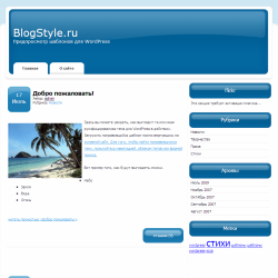 Тема WordPress Molotone