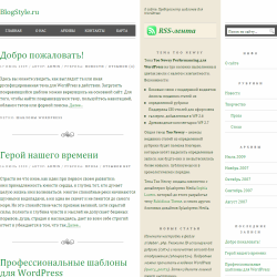 Тема WordPress Too Newsy