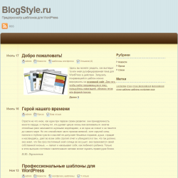 Тема WordPress Notepad