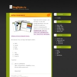 Осенняя тема WordPress OrangeLeaf