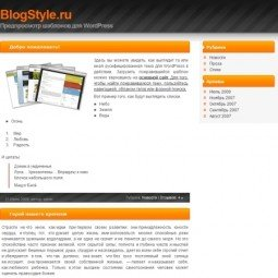 Тема WordPress Orange Zest