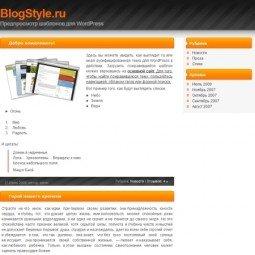 Тема WordPress Orange Zest