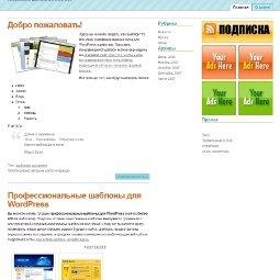 Тема WordPress приятного голубого цвета Padangan