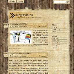 Шаблон для сайта Papyrus