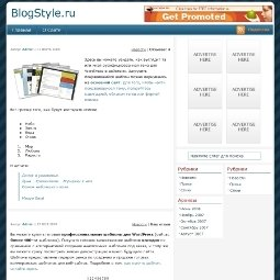 Тема WordPress PassionDuo Blue