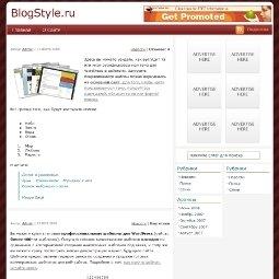 Тема WordPress PassionDuo Red