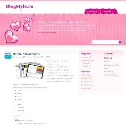 Тема WordPress о любви на три колонки