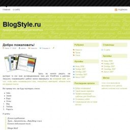 Тема WordPress Pistachio