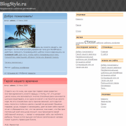 Тема WordPress Supr Preppy