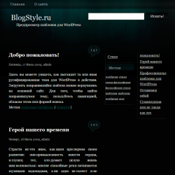 Тема WordPress Rapid
