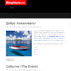 Тема WordPress для журнала