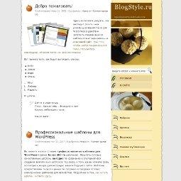 Кулинарная тема Recipes-Blog