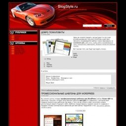 Тема WordPress Red Car