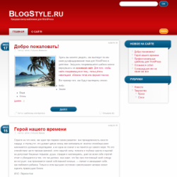 Тема WordPress RedBel