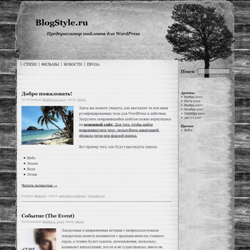 Тема WordPress Rustic