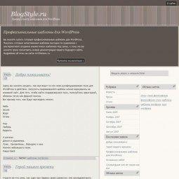 Тема WordPress SandDollar