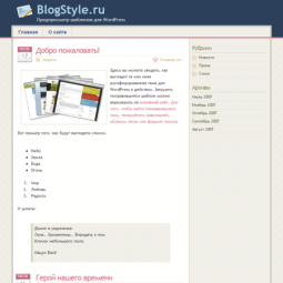 Тема WordPress Silicon