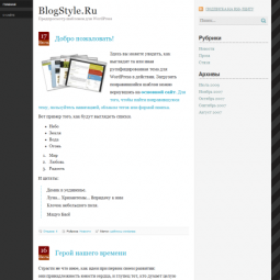 Тема WordPress Simple Paper