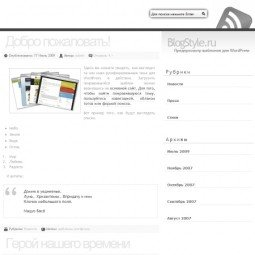 Тема Simplenotes WordPress