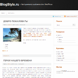 Тема WordPress SimplePress 2