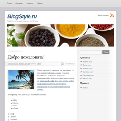 Шаблон WordPress SmartOne