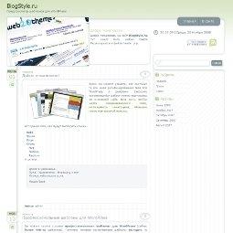 Тема WordPress в стиле Web 2.0 — Sodelicious Green