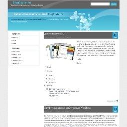Качественная тема для WordPress SoftBlog