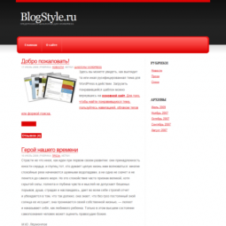 Тема WordPress Static Red