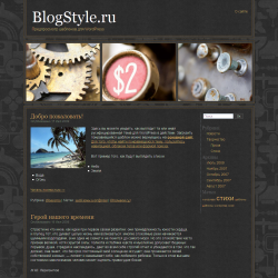 Тема WordPress Steampunk
