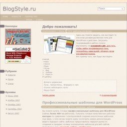 Тема WordPress stripedWP