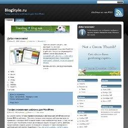 Тема WordPress портального типа StudioPress