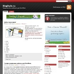 Шаблон WordPress StudioPress Red