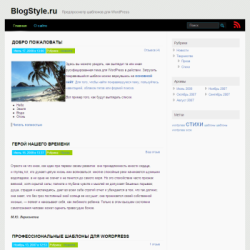 Тема WordPress Summ