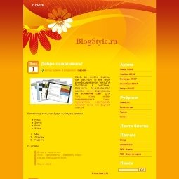 Солнечная тема WordPress Summer Flowers