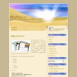 Белое солнце пустыни в теме WordPress Sun&Sand