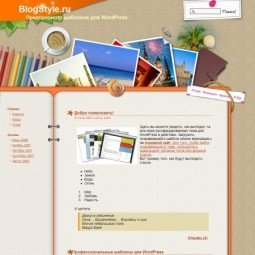 Тема Travelling Logbook