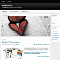 Тема WordPress Techified