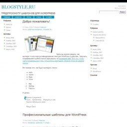 Тема WordPress Techy People