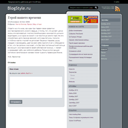 Тема WordPress UltimateBlogger