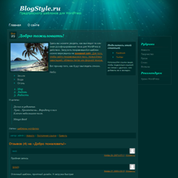 Тема WordPress Underwater