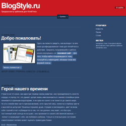 Тема WordPress Vermillon